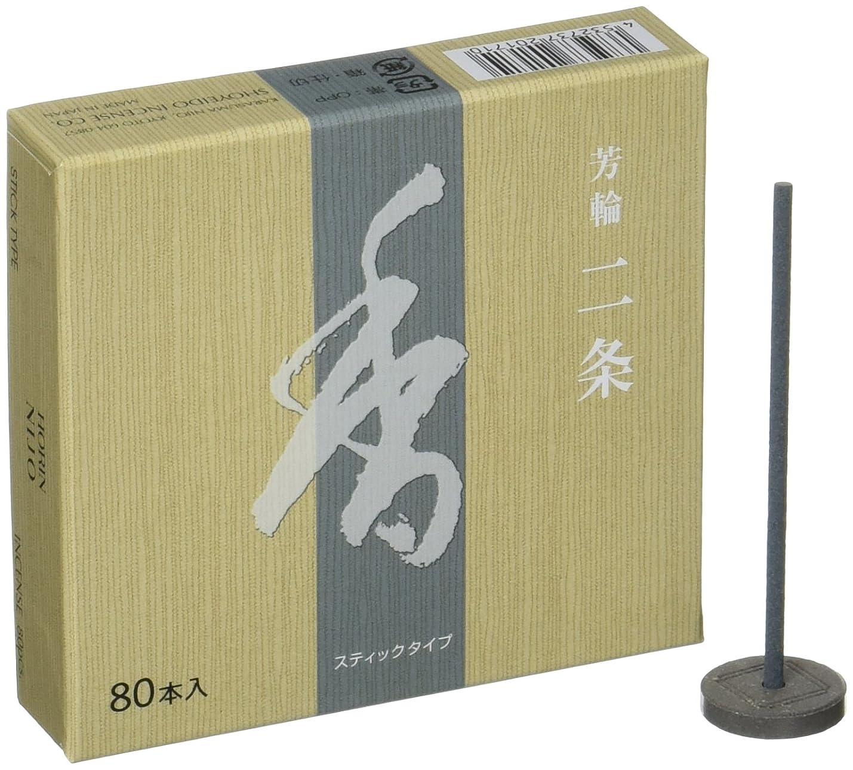 ローズお酢憎しみ松栄堂 芳輪 二条 スティック型 80本入