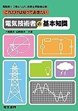 表紙: これだけは知っておきたい 電気技術者の基本知識 | 大嶋輝夫