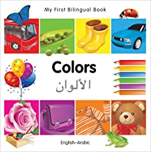 My First Bilingual Book Colors (English Arabic) (English and Arabic Edition)
