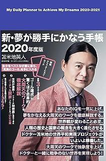 苫米地英人 新・夢が勝手にかなう手帳2020年度版(2020年4月〜2021年3月に対応)