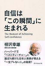 表紙: 自信は「この瞬間」に生まれる | 柳沢 幸雄
