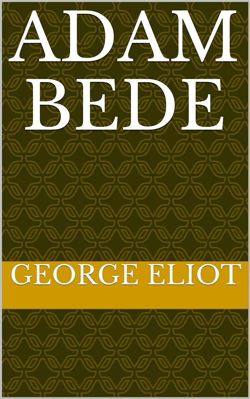 可能意欲隠すAdam Bede (English Edition)