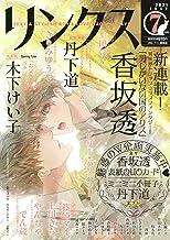 リンクス 2021年07月号 (バーズコミックス リンクスコレクション)