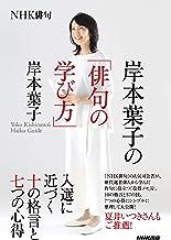 表紙: NHK俳句 岸本葉子の「俳句の学び方」 | 岸本 葉子