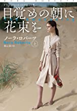表紙: 目覚めの朝に花束を(上) (扶桑社BOOKSロマンス) | 香山栞