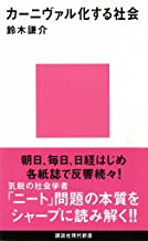 表紙: カーニヴァル化する社会 (講談社現代新書) | 鈴木謙介