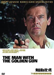 007/黄金銃を持つ男【TV放送吹替初収録特別版】 [DVD]