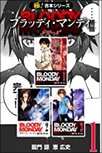 表紙: 【極!合本シリーズ】 BLOODY MONDAY シリーズ1巻 | 龍門諒