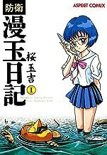 表紙: 防衛漫玉日記 1 (ビームコミックス) | 桜 玉吉