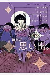 妻と僕の小規模な育児(4) (コミックDAYSコミックス) Kindle版