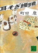 表紙: 耳そぎ饅頭 (講談社文庫) | 町田康