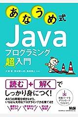 あなうめ式Javaプログラミング超入門 Kindle版