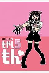もやしもん(5) (イブニングコミックス) Kindle版