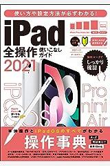iPad全操作使いこなしガイド2021(全機種対応の人気操作事典) Kindle版