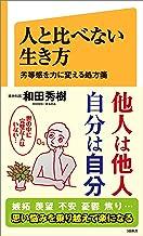 表紙: 人と比べない生き方 劣等感を力に変える処方箋 (SB新書)   和田 秀樹