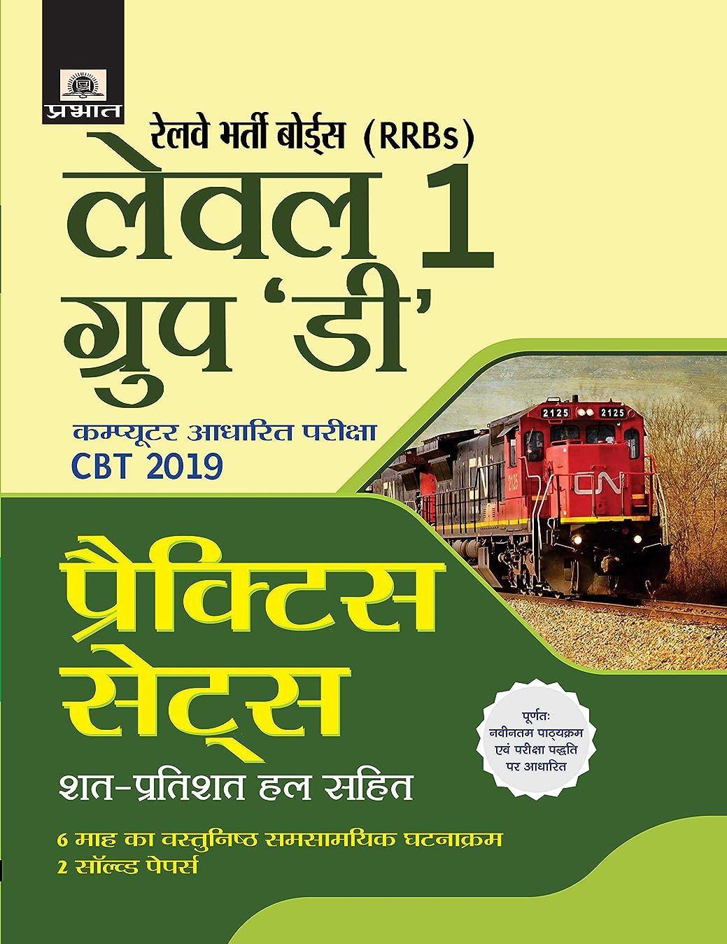 メナジェリー明らかにする効能あるRailway Bharti Boards Level 1 Group 'D' practice sets (Hindi Edition)