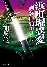 表紙: 浜町堀異変~剣客船頭(十)~ (光文社文庫)   稲葉 稔