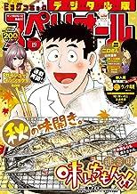 ビッグコミックスペリオール 2020年19号(2020年9月11日発売) [雑誌]