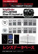 Voigtländer APO-LANTHAR 35mm F2 Aspherical レンズデータベース: Foton機種別作例集354 解像力・ぼけ・周辺光量落ち・最短撮影距離 実写チャートでレンズ性能のすべてをみせる! Sony α7R I...