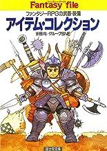 表紙: アイテム・コレクション ―ファンタジーRPGの武器・装備― (富士見ドラゴンブック)   グループSNE