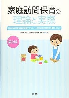 家庭訪問保育の理論と実際 第2版: 居宅訪問型保育基礎研修テキスト・一般型家庭訪問保育学習テキスト