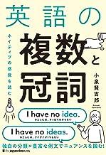 表紙: 英語の複数と冠詞   小泉賢吉郎