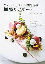 表紙: アシェット・デセール専門店の皿盛りデザート | 松下裕介