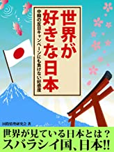 表紙: 世界が好きな日本 中韓の反日キャンペーンにも負けない好感度 | 国際情勢研究会