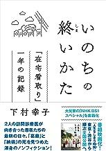 表紙: いのちの終いかた 「在宅看取り」一年の記録   下村 幸子
