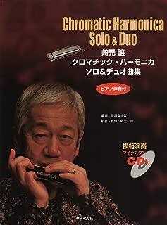 崎元譲 クロマチックハーモニカソロ&デュオ曲集 ピアノ伴奏付 模範演奏CD付