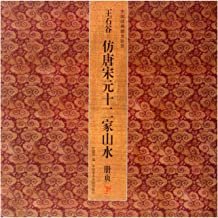 Wang Shigus Paintings in Imitation to the Twelve Painters in Tang-Song-Yuan (Chinese Edition)