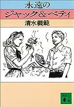 表紙: 永遠のジャック&ベティ (講談社文庫)   清水義範