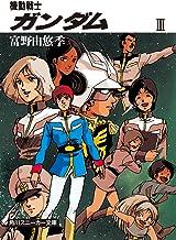表紙: 機動戦士ガンダム III (角川スニーカー文庫) | 美樹本 晴彦