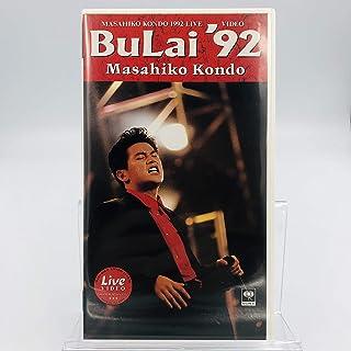近藤真彦 / Burai '92 MASAHIKO KONDO 1992 LIVE VIDEO [VHS]