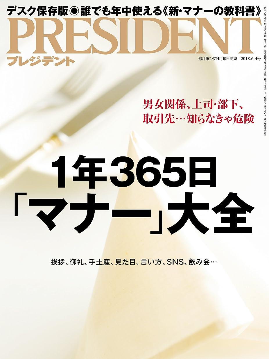 閲覧する水銀の韻PRESIDENT (プレジデント) 2018年 6/4号 [雑誌]