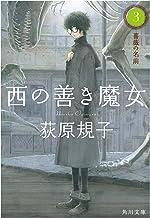 表紙: 西の善き魔女3 薔薇の名前 (角川文庫)   荻原 規子