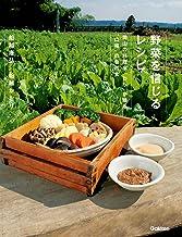 表紙: 野菜を信じるレシピ | 船越康弘