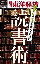 表紙: 知と思考を鍛えるための読書術―週刊東洋経済eビジネス新書No.53 | 桑原 幸作