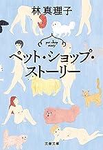 表紙: ペット・ショップ・ストーリー (文春文庫) | 林 真理子