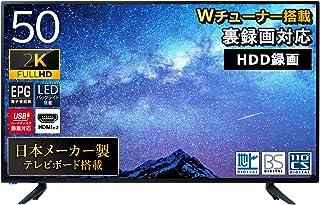 東京Deco 50V型 地上・BS・110度CS デジタルフルハイビジョン 液晶テレビ Wチューナー LED直下型バックライト [日本設計メインボード搭載] 外付けHDD裏番組録画対応 HDMI HDD録画機 50型 50インチ【国内メーカー1...