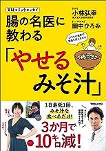 表紙: 実録コミックエッセイ 腸の名医に教わる「やせるみそ汁」 | 小林弘幸
