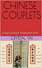 Chinese Couplets: A Long-Surviving & Thriving Form of Art