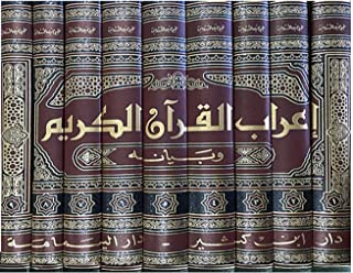 Best irab of quran Reviews