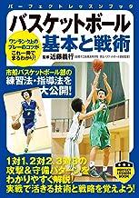表紙: バスケットボール 基本と戦術 (PERFECT LESSON BOOK)   近藤 義行