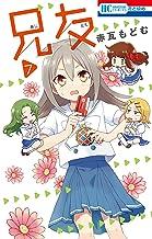 表紙: 兄友 7 (花とゆめコミックス) | 赤瓦もどむ