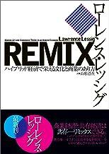 表紙: REMIX ハイブリッド経済で栄える文化と商業のあり方   山形浩生