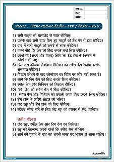 buysafetyposters.com - Door Closer DC 222 Work Instruction In Hindi Eco Vinyl Sticker (A2, 18 inch X 24 inch, Multicolor)