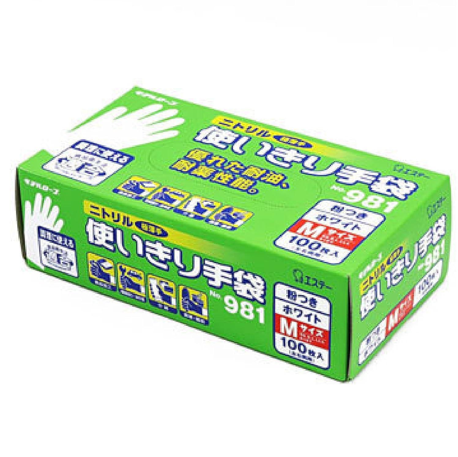 呼吸使用法蒸発エステー/ニトリル使いきり手袋 箱入 (粉つき) [100枚入]/品番:981 サイズ:LL カラー:ホワイト