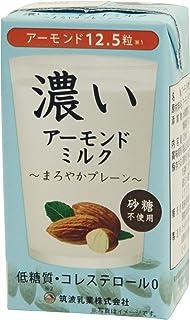 筑波乳業 濃いアーモンドミルク125ml (まろやかプレーン・砂糖不使用)×15本