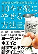 表紙: 1000兆匹の腸内細菌を使って10キロ楽にやせる方法 ヨーグルト・ホエイと酢タマネギが効く! | 藤田 紘一郎